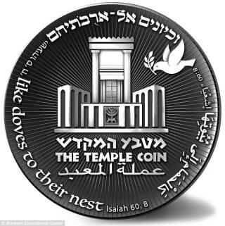 Jerusalem coin2