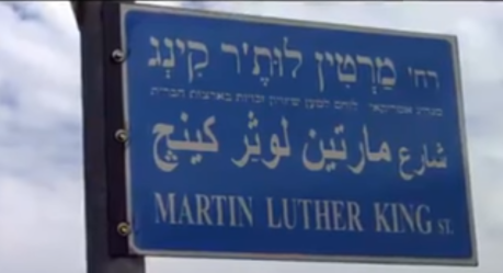 mlk st israel